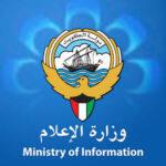 وزارة الأعلام